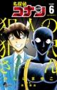 【コミック】名探偵コナン 犯人の犯沢さん(6)の画像