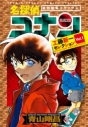 【コミック】名探偵コナン 工藤新一セレクション vol.1の画像