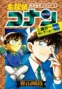 【コミック】名探偵コナン 工藤新一セレクション vol.2の画像