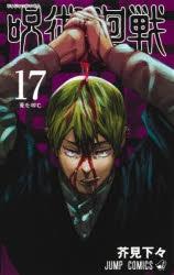 【コミック】呪術廻戦(17)