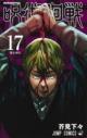 【コミック】呪術廻戦(17)の画像