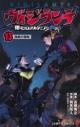 【コミック】ヴィジランテ-僕のヒーローアカデミアILLEGALS-(13)の画像