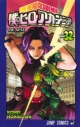 【コミック】僕のヒーローアカデミア(32)の画像