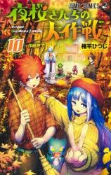 【コミック】夜桜さんちの大作戦(10)