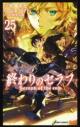 【コミック】終わりのセラフ(25)の画像
