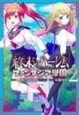 【コミック】終末のハーレム ファンタジア学園(2)の画像