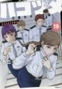 【コミック】ハコヅメ~交番女子の逆襲~(19)の画像