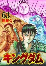 【コミック】キングダム(63)