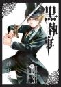 【コミック】黒執事(17)の画像