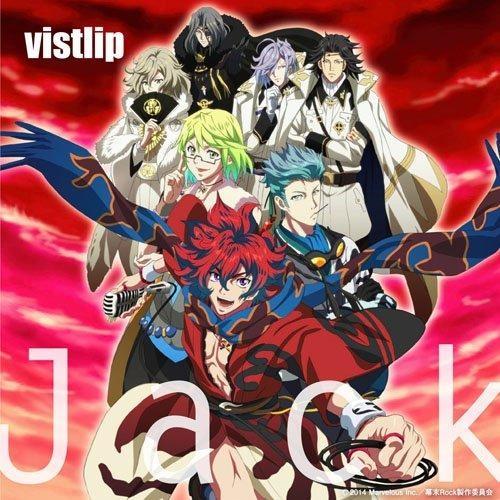 【主題歌】TV 幕末Rock OP「Jack」/vistlip アニメ・ゲーム盤