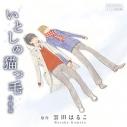 【ドラマCD】ドラマCD いとしの猫っ毛 小樽篇 アニメイト限定盤の画像