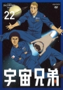 【DVD】TV 宇宙兄弟 22の画像