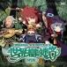 NDS版 世界樹の迷宮 オリジナル・サウンドトラック