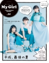 "【ムック】My Girl vol.24""VOICE ACTRESS EDITION""の画像"