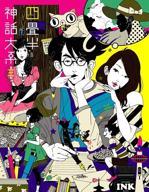 【Blu-ray】TV 四畳半神話大系 3
