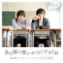 【アルバム】M.O.E./第9弾アニソンカバーミニアルバム あの頃の想いがはじけるCD アニメイト限定盤の画像