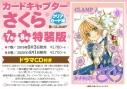 【コミック】カードキャプターさくら クリアカード編(7) 特装版の画像