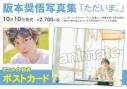 【写真集】阪本奨悟写真集 「ただいま。」の画像