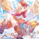 【同人CD】少女フラクタル/夢色プレリュード 東方シリーズの画像