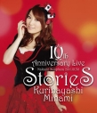 "【Blu-ray】栗林みな実/10th Anniversary Live ""stories"" LIVE Blu-rayの画像"