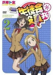 【DVD】TV 生徒会役員共* 2