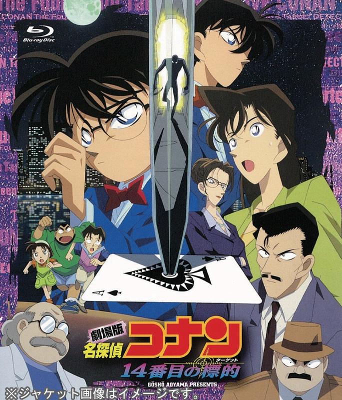 【Blu-ray】劇場版 名探偵コナン 第2弾 14番目の標的 新価格版