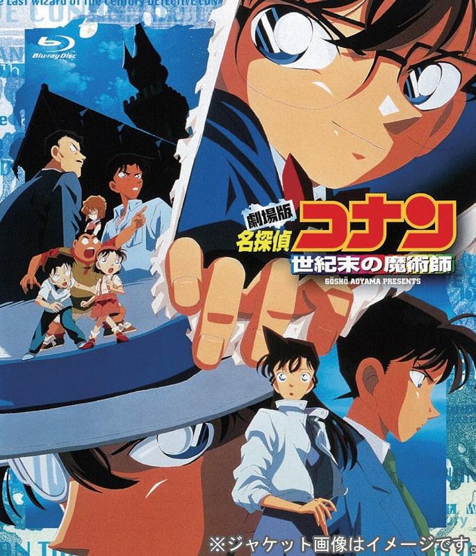 【Blu-ray】劇場版 名探偵コナン 第3弾 世紀末の魔術師 新価格版