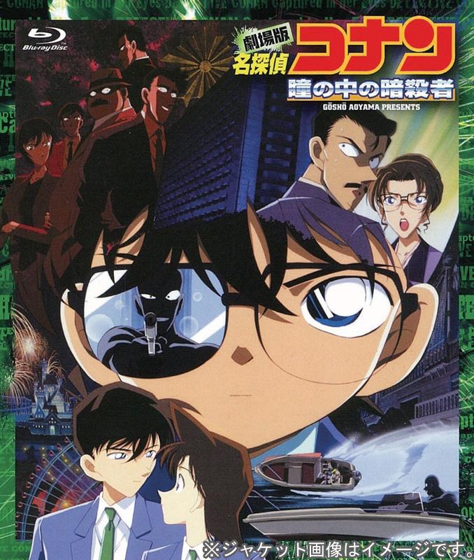 【Blu-ray】劇場版 名探偵コナン 第4弾 瞳の中の暗殺者 新価格版