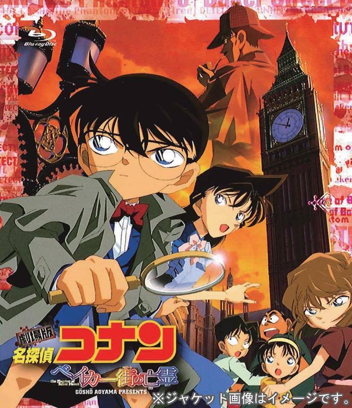 【Blu-ray】劇場版 名探偵コナン 第6弾 ベイカー街の亡霊 新価格版