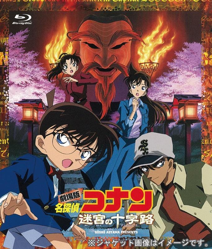 【Blu-ray】劇場版 名探偵コナン 第7弾 迷宮の十字路 新価格版