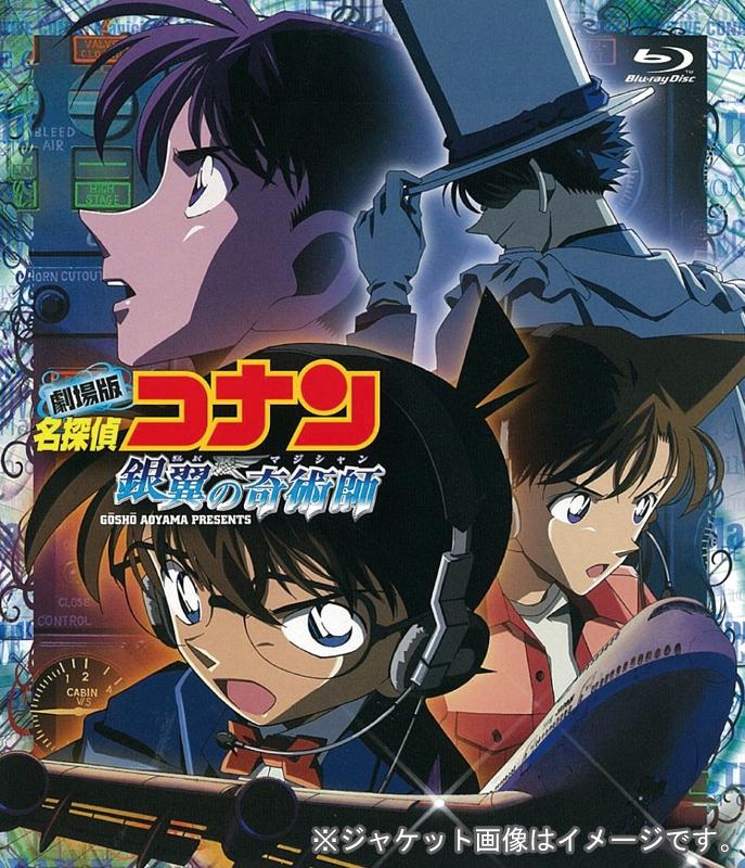 【Blu-ray】劇場版 名探偵コナン 第8弾 銀翼の奇術師 新価格版