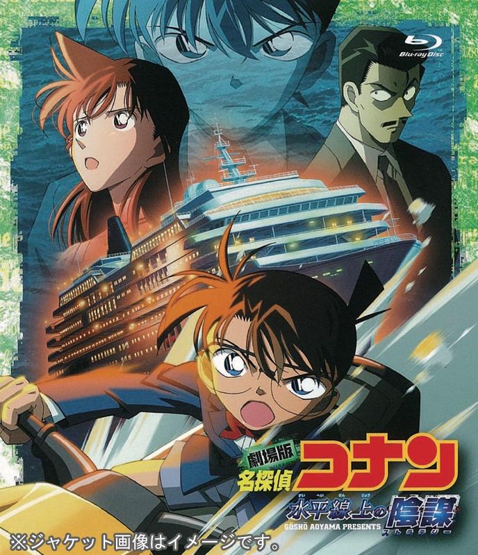 【Blu-ray】劇場版 名探偵コナン 第9弾 水平線上の陰謀 新価格版
