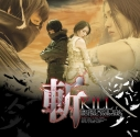【サウンドトラック】映画 斬~KILL~ オリジナル・サウンド・トラックの画像