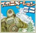 【アルバム】スカニメーションミニの画像