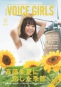 【ムック】B.L.T. VOICE GIRLS Vol.35の画像
