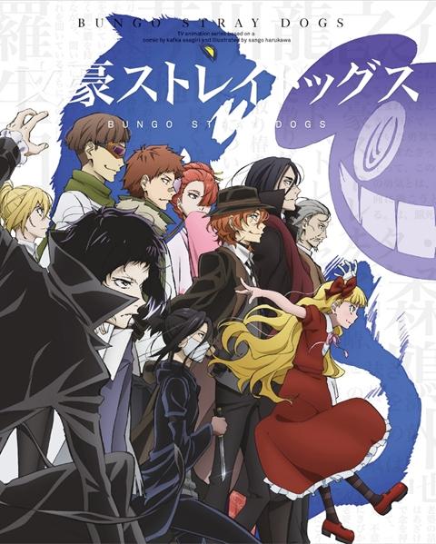 【Blu-ray】TV 文豪ストレイドッグス 第15巻 アニメイト限定版