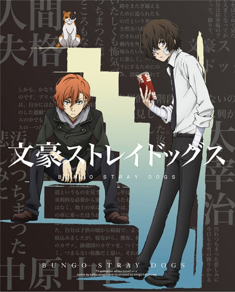 【Blu-ray】TV 文豪ストレイドッグス 第13巻