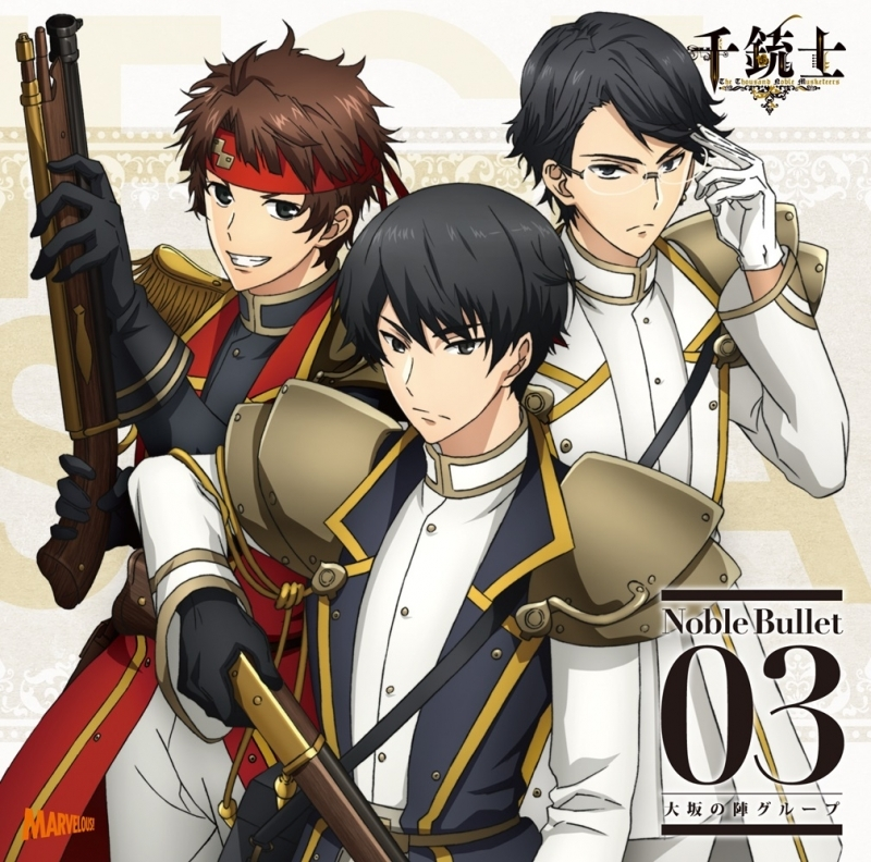 【キャラクターソング】千銃士 絶対高貴ソングシリーズ Noble Bullet 03 大坂の陣グループ