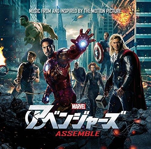 【サウンドトラック】アベンジャーズ・アッセンブル ミュージック・フロム・アンド・インスパイア・アルバム