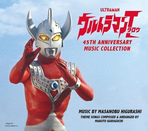 サウンドトラック ウルトラマンタロウ 45th Anniversary Music Collection アニメイト