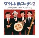 【アルバム】栗コーダーカルテット/ウクレレ栗コーダー2~UNIVERSAL 100th Anniversary~の画像