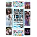 AKB48/AKBがやって来た!! TEAM B