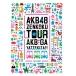 AKB48/AKBがやって来た!! スペシャルBOX