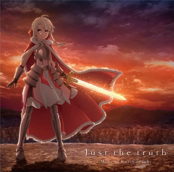 【主題歌】劇場版 Fate/kaleid liner プリズマ☆イリヤ Licht 名前の無い少女 主題歌「Just the truth」/栗林みな実 通常盤