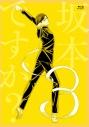 【Blu-ray】TV 坂本ですが? 3の画像