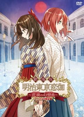 【DVD】劇場版 明治東亰恋伽 ~花鏡の幻想曲~ アニメイト限定版