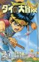 【ポイント還元版(12%)】【コミック】ドラゴンクエスト ダイの大冒険 新装彩録版 1~25巻セットの画像