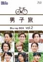 【Blu-ray】男子旅 Blu-ray BOX vol.2の画像