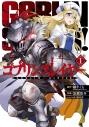 【ポイント還元版( 6%)】【コミック】ゴブリンスレイヤー 1~7巻セットの画像