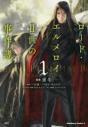 【ポイント還元版( 6%)】【コミック】ロード・エルメロイII世の事件簿 1~4巻セットの画像